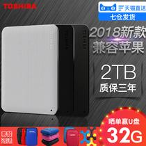 领券减20元 东芝移动硬盘2t 可加密 苹果兼容 2018新款薄 小黑 USB3.0高速 mac 硬盘 移动硬移动盘2tb 东芝