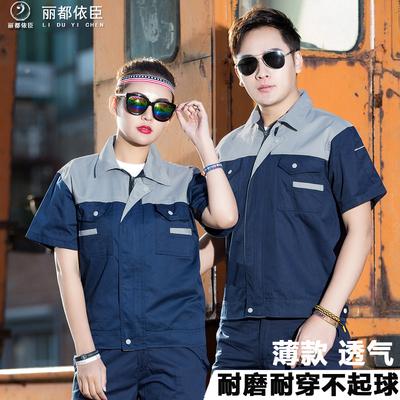 夏季短袖工作服套装男薄款透气汽修服车间工装上衣劳保服厂服定制
