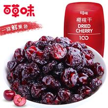 零食蜜饯鲜果干果脯 食品 水果干袋装 百草味 樱桃干100gx2