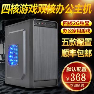 包邮 电脑主机 全新台式机办公游戏家用影音独显四核DIY兼容机组装