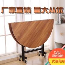 折叠桌餐桌家用可移动饭桌酒店大圆桌饭店大桌子简易多功能圆形桌