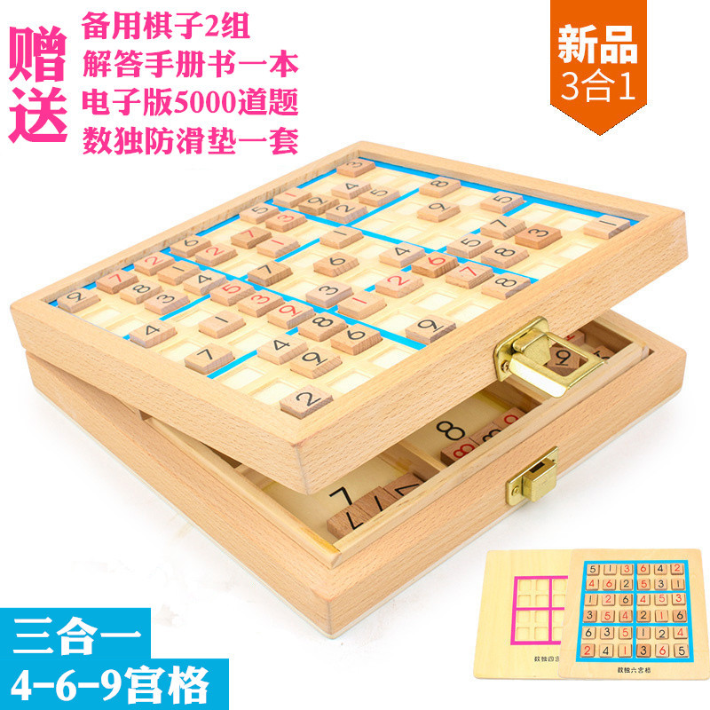 one Sudoku game chess children's puzzle 4/6/9 Jiugongge adult