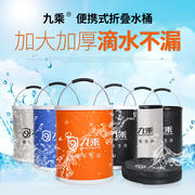 Folding bucket car wash bucket portable folding bucket car telescopic barrel outdoor fishing bucket set