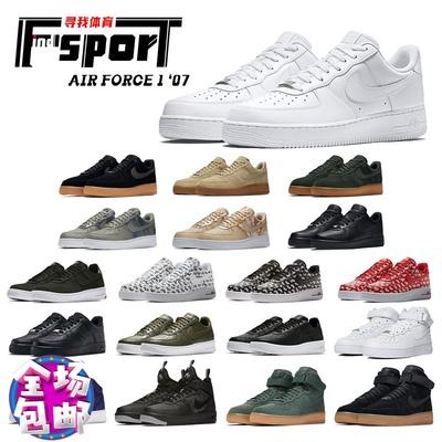 耐克空军一号Air Force 1 AF1全白板鞋男女315122-111 315123-001