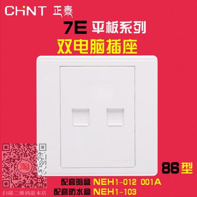 正泰NEW7E平板白色86型暗装 双电脑数据插座 二位光纤网络 网线是什么档次