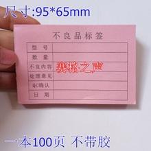 粉色不良品标签 产品不合格标签纸片物料型号不良便签纸现货促销