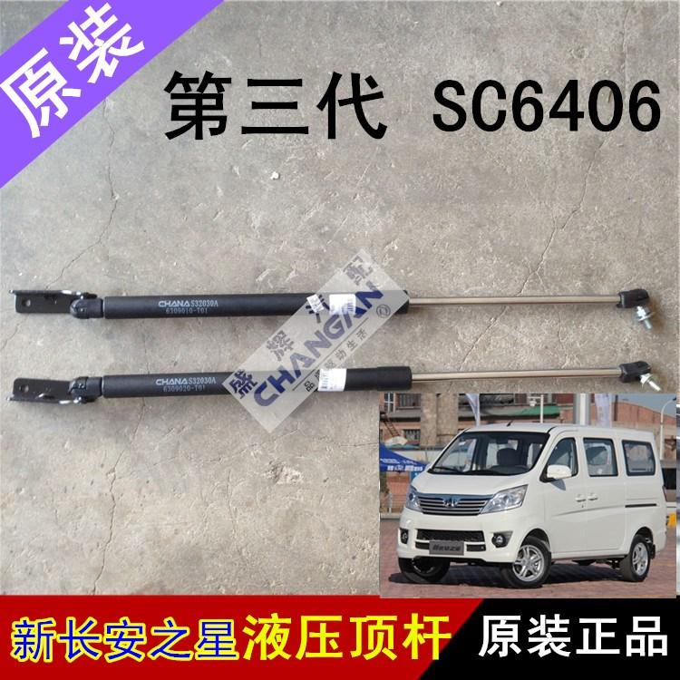 之星3新长安之星SC6406尾门撑杆M201后门撑杆背门后备箱液压弹簧