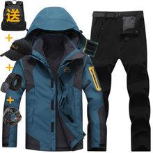 户外冲锋衣裤套装男秋冬季三合一两件套防风登山服可拆卸钓鱼服潮