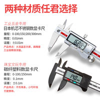 Plastic vernier caliper wenwan jewelry special jade jade bracelet measuring small caliper high precision electronic digital display