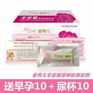 金秀儿半定量排卵试纸测排卵期测试纸备孕女卵子检测仪