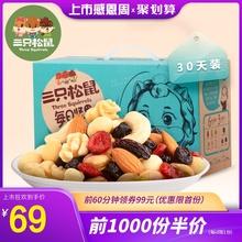 30天装 零食大礼包送礼 混合果仁小包装 三只松鼠_每日坚果750g