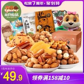 【三只松鼠_零食大礼包】抖音网红散装组合整箱零食小吃休闲食品图片