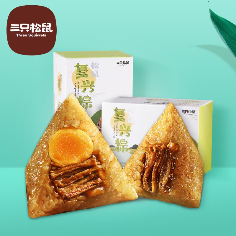 【三只松鼠_早餐复兴粽200g】嘉兴特产蛋黄鲜肉/秘制鲜肉粽子2只