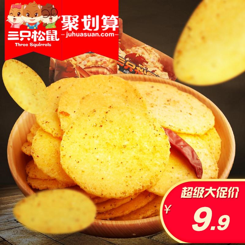 聚【三只松鼠_脆薯100g】休闲零食膨化食品薯片番茄味办公室小吃