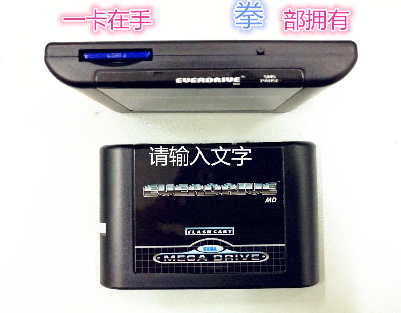2017新款世嘉机烧录卡 新版4.0系统 世嘉机通用