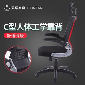 天坛家具办公椅 人体工学升降椅转椅座椅子 家用游戏椅职员电脑椅