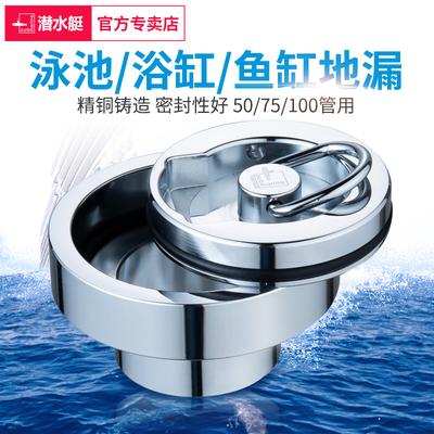 潜水艇全铜游泳池专用地漏圆形50/75/100浴缸鱼池排水密封下水器