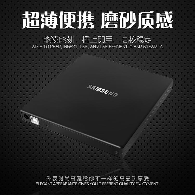 三星外置DVD光驱 读碟 笔记本台式机通用USB移动光驱超薄CD刻录机