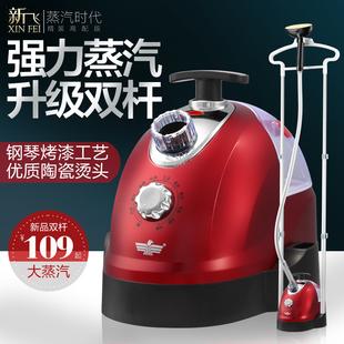 升级双杆 新飞蒸汽挂烫机家用烫衣服熨烫机挂立式熨斗正品