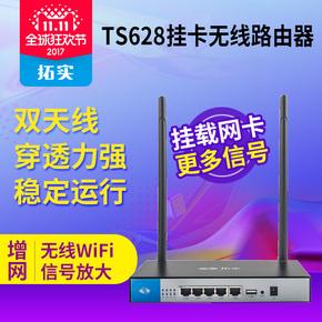 拓实300M无线路由器穿墙手机WIFI信号放大增强接收器挂卡中继路由
