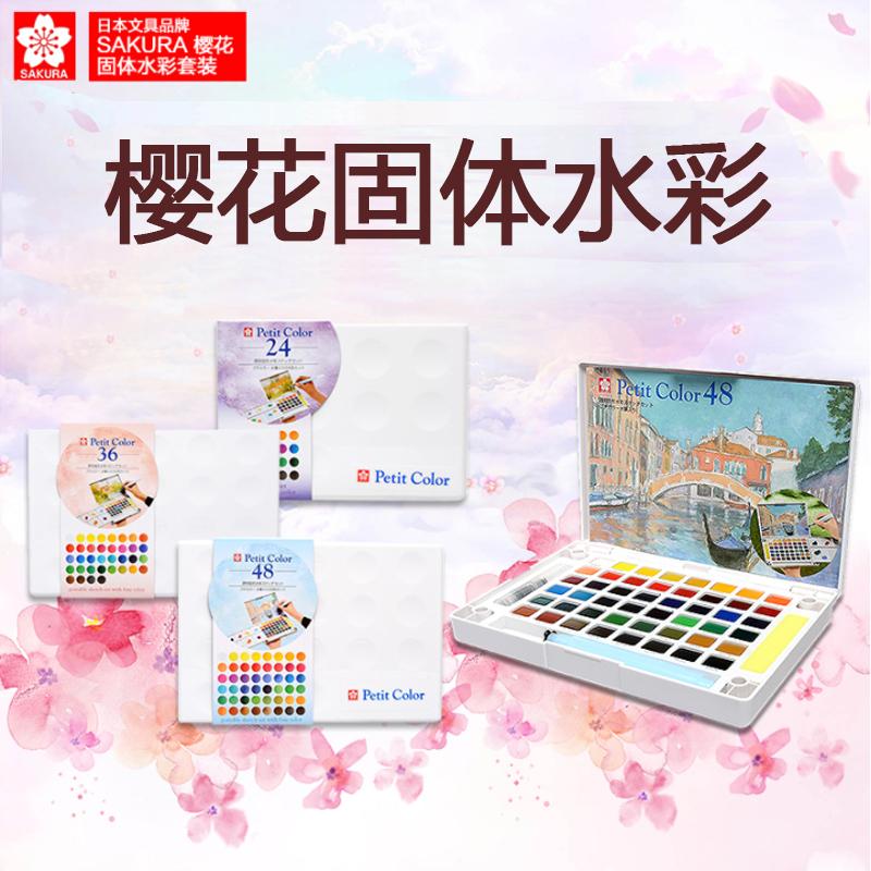 樱花泰伦斯固体水彩颜料24色30色48色60色72色透明水彩颜料套装