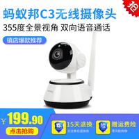 蚂蚁邦C3无线摄像头wifi智能网络远程手机ip camera高清家用监控