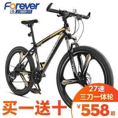 永久山地车自行车成人三刀一体轮26寸27变速铝合金双碟刹学生越野双十二
