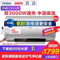 Haier/海尔 EC8003-YT1储水80升 电热水器速热节能洗澡机即热一级