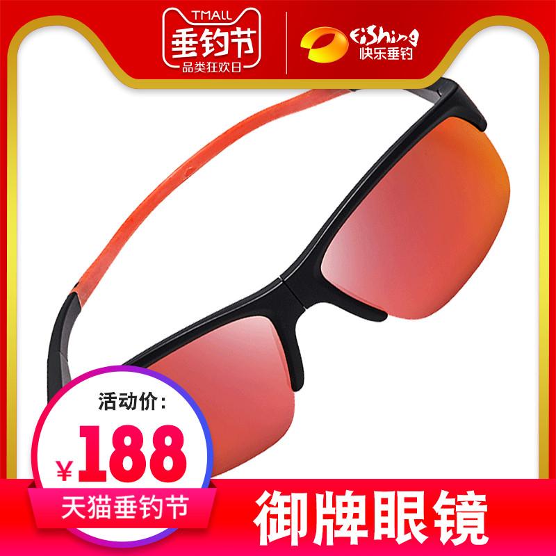 快乐垂钓御牌磁吸偏光太阳镜增晰钓鱼眼镜看漂防眩光户外垂钓眼镜