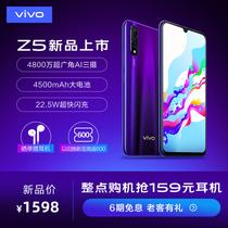 【新品上市 6期免息】vivo Z5新品vivoz5限量版智能手机官方正品旗舰店官网屏幕指纹学生游戏新款vivoz5x z3x