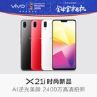 新品首降:vivo X21i 智能手机 宝石红 6GB+64GB 2598元 包邮(下单立 减,送小V音箱)