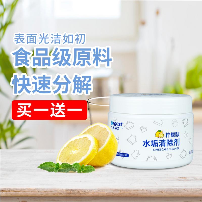 优洁士柠檬酸水垢清除剂电热水壶杯子茶具茶渍除垢剂食品级清除剂