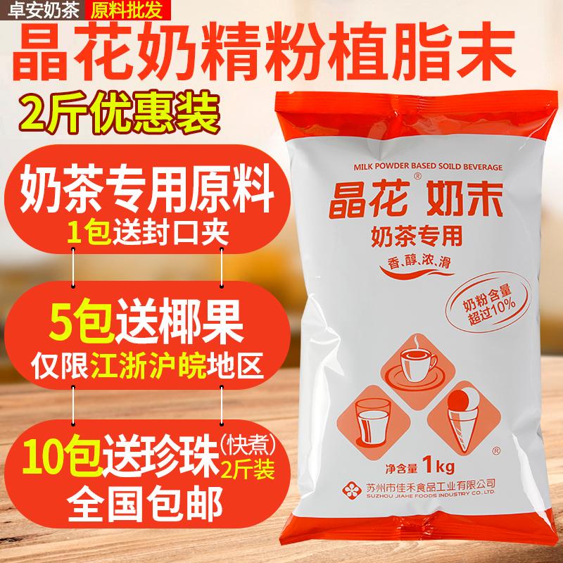 晶花奶精1kg价格,晶花奶精1kg质量很差是真的吗