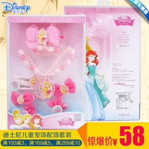 迪士尼睡美人公主儿童发饰发绳发饰项链手链首饰组合儿童礼物套装
