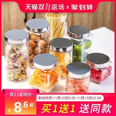 玻璃瓶子密封罐带盖食品厨房大储物罐零食蜂蜜瓶杂粮茶叶罐奶粉罐
