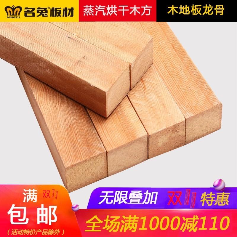 名兔落叶松龙骨木吊顶木条 实木板材木方木材木料吊顶木条子30x50
