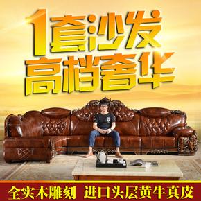 欧式真皮转角沙发组合实木象雕花豪华客厅简欧别墅厚皮大款沙发