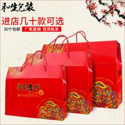年货礼盒包装盒通用加大号小号礼品盒海鲜干货送礼高档手提盒批发
