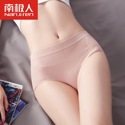 南极人女士三角内裤纯棉裆100%全棉裆暖宫无痕中腰短裤性感提臀