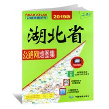 城市区域地图大幅面城市过境导向地图货车司机 2019年新版湖北省公路网地图集湖北地图新国家高速公路名称及编号详细 全新正版