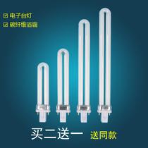 学生台灯灯管2针9w护眼节能灯7w浴霸照明灯泡11wu型两针15瓦