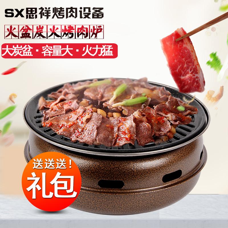 韩国烤肉炉 商用