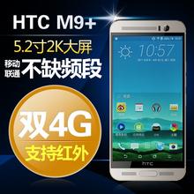 移动双4G M9pw 联通 合一 原封五码 正港版HTC图片