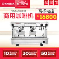 faema飞马半自动咖啡机