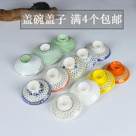 蜂巢镂空盖碗盖子玲珑蜂窝茶具茶杯三才碗盖子青花瓷单个盖子配件图片