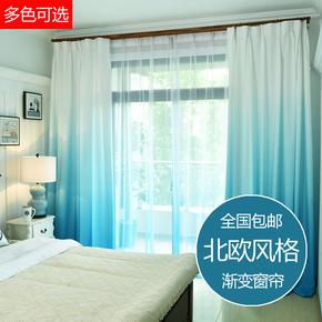渐变色北欧风格定制窗帘客厅卧室书房阳台飘窗半遮光成品窗帘特价