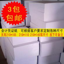 3包 210 包邮 120mm 通用会计空白凭证纸记账凭证电脑打印纸