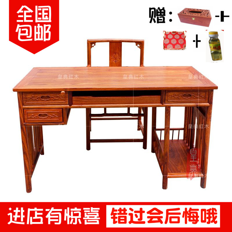 红木电脑桌花梨木