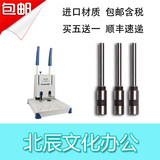 The Richter R-01 financial voucher binder drill drill drill punch needle head punch bag mail