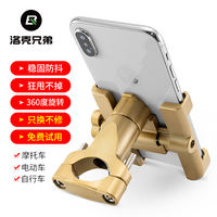 Rock brothers aluminum alloy mobile phone holder battery electric motorcycle bicycle riding fixed navigation mobile phone bracket